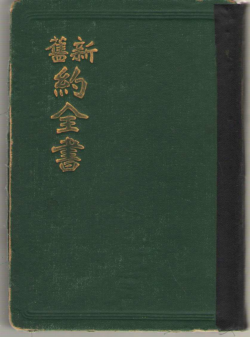 Kuoyu Bible, Shen Edition, Ed. 179, No Author Noted