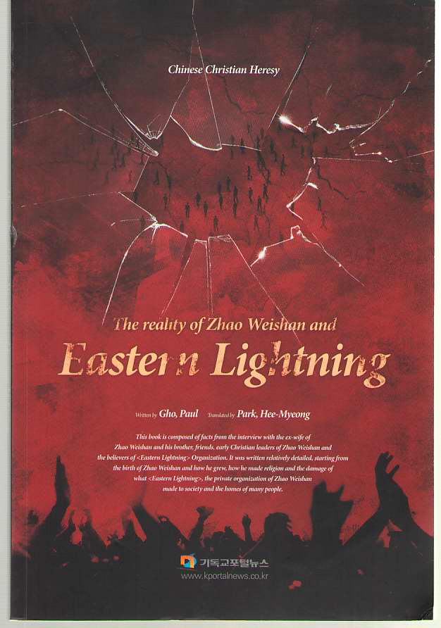 Image for The Reality Of Zhao Weishan And Eastern Lightning